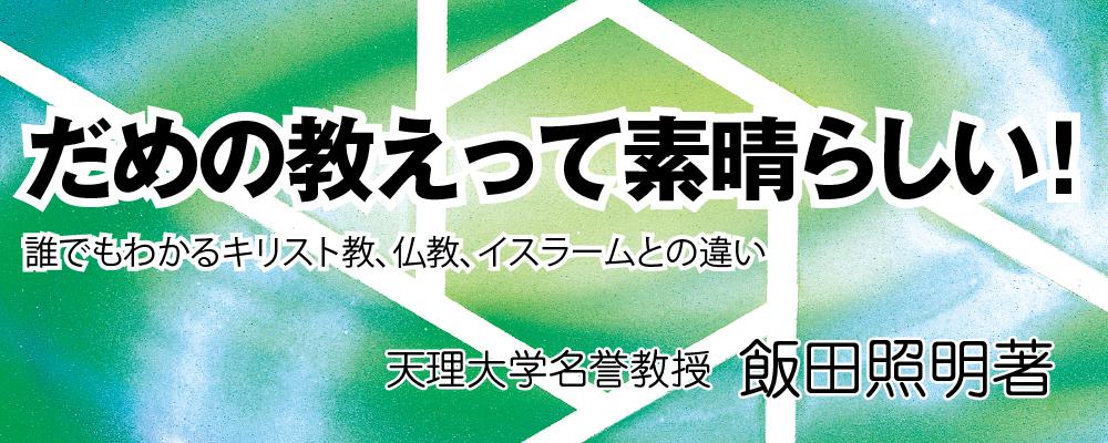 図書出版 養徳社 WEB STORE